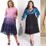 платье для полной женщины